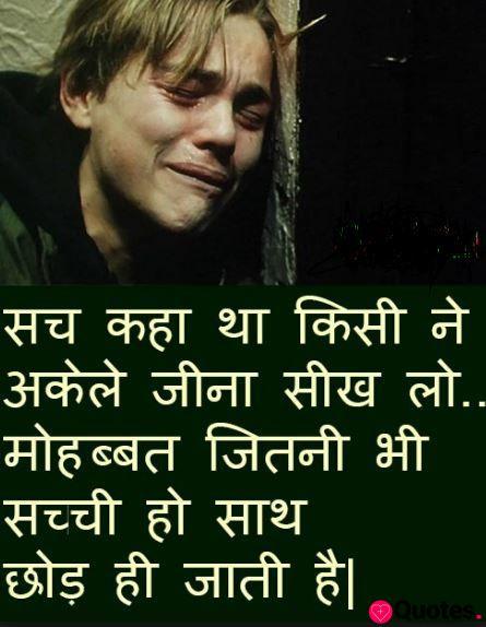 Love Dhoka Image Shayari | Dhoka quotesImages pics status download